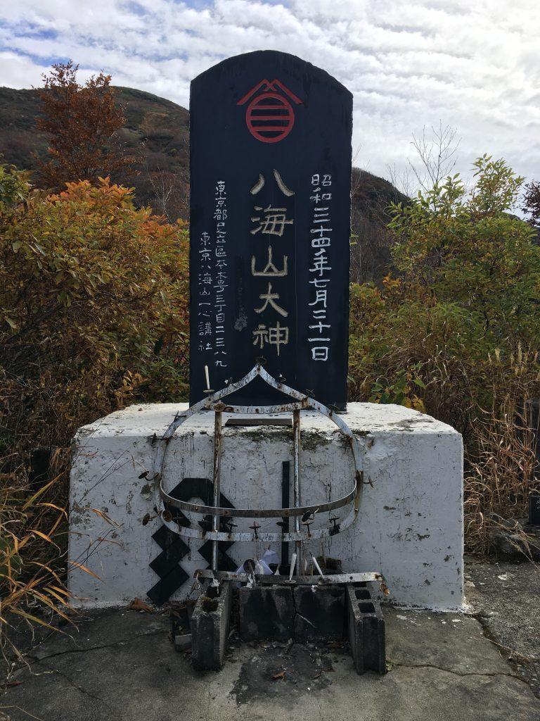 八海山大神石碑