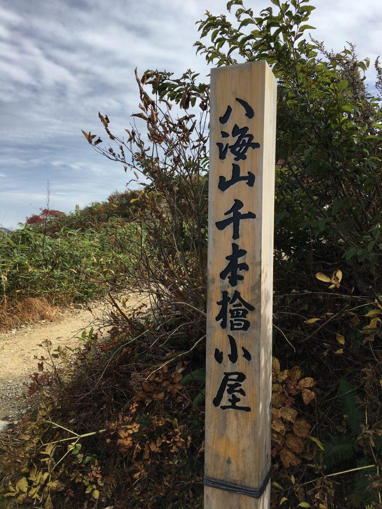 八海山千本槍小屋の標識。