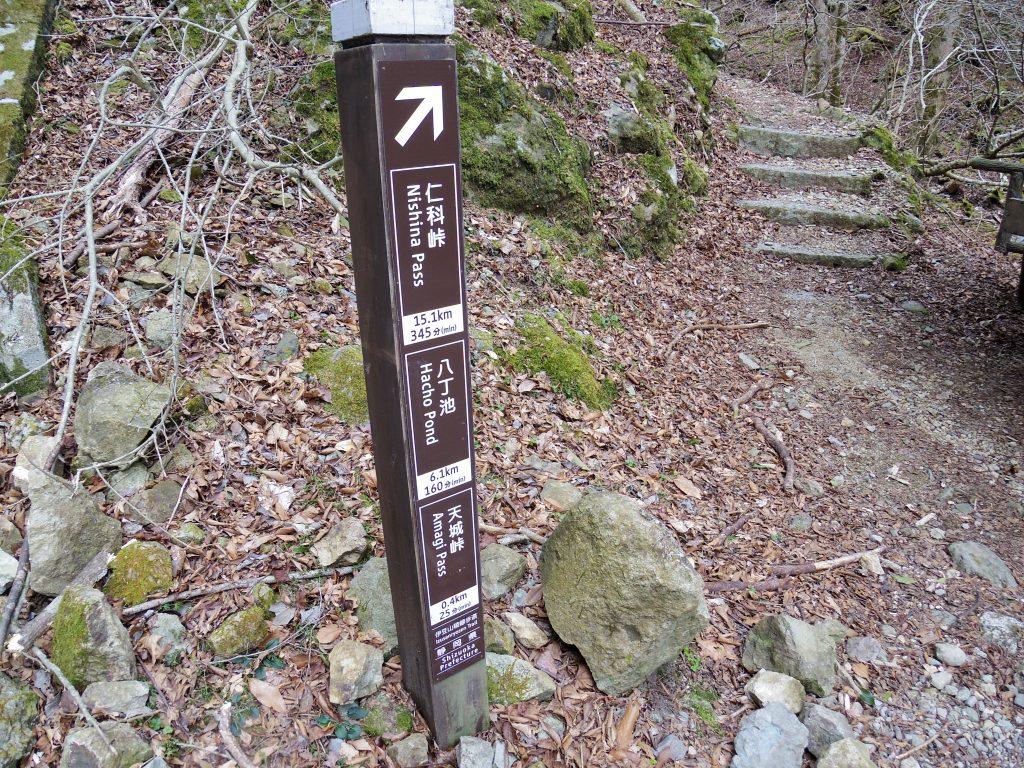 天城峠標識