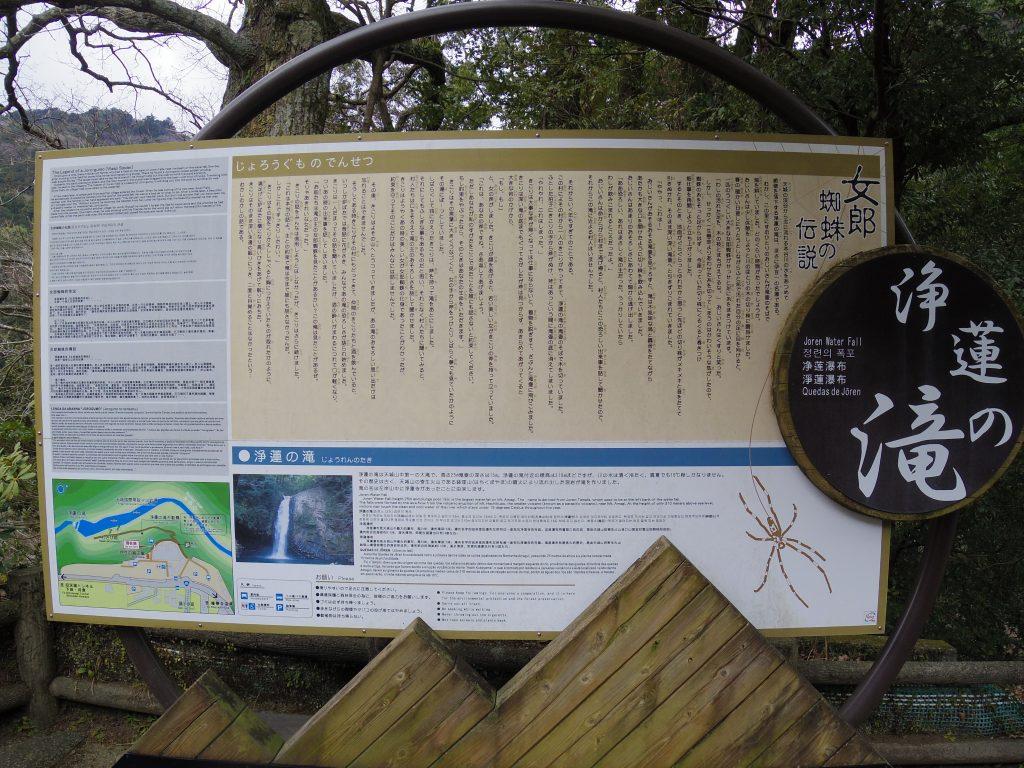 浄蓮の滝その2