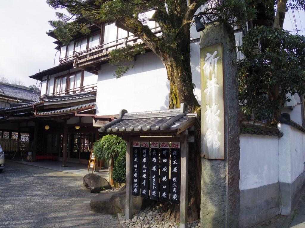 新井旅館の玄関1