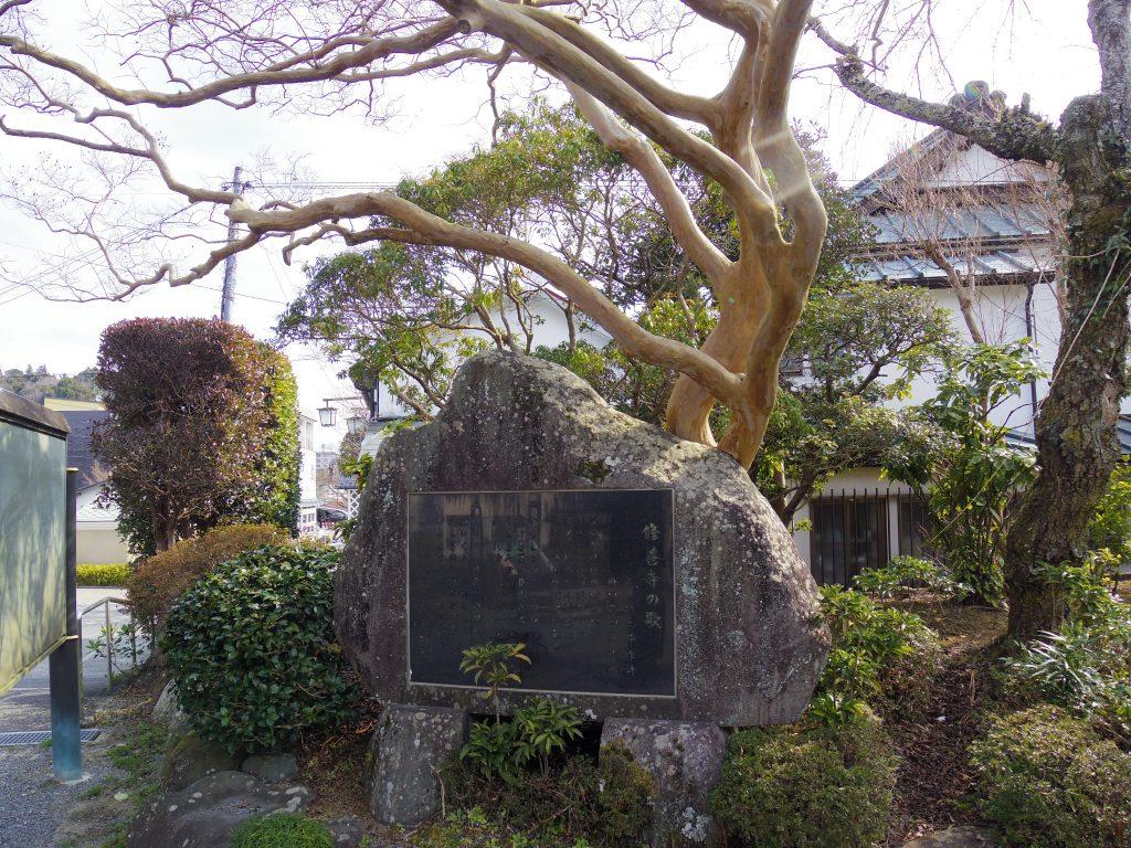 独鈷の湯の石碑