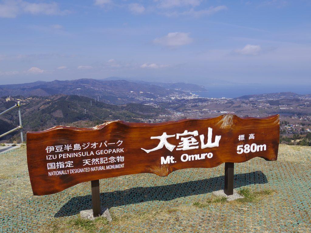 大室山山頂標識