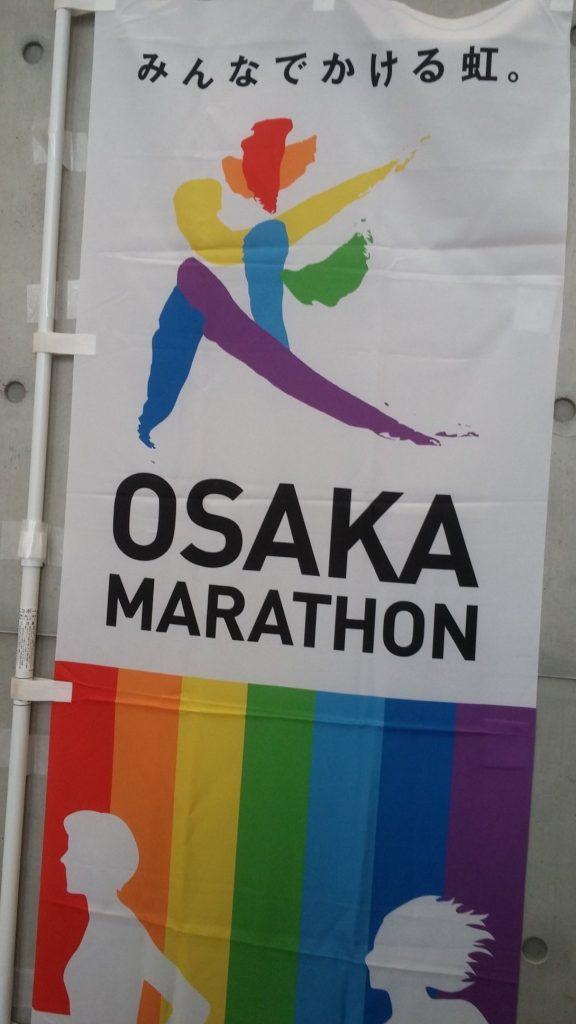 大阪マラソンの幟