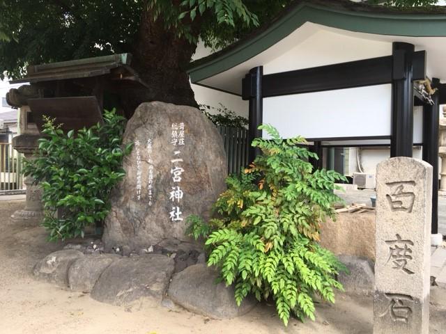 神戸二宮神社