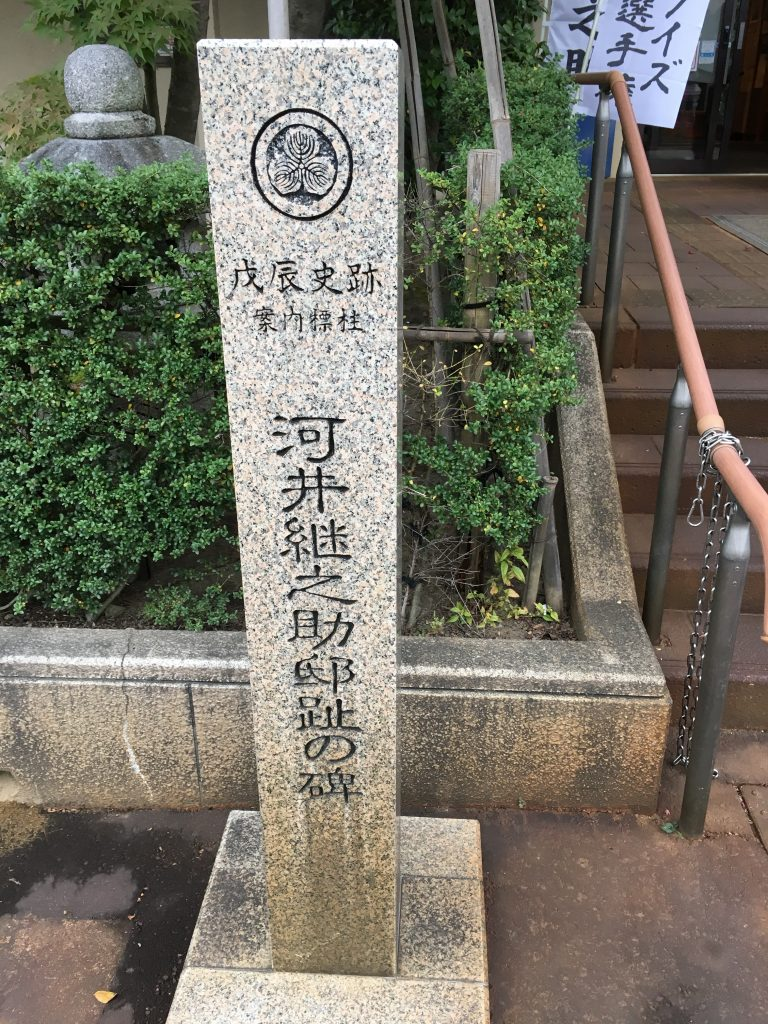 河井継之助邸跡の碑