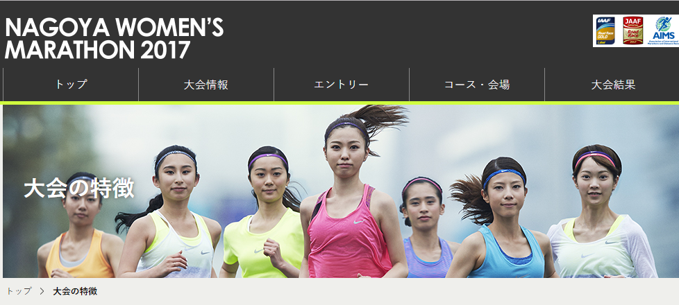 名古屋ウィメンズマラソン2017