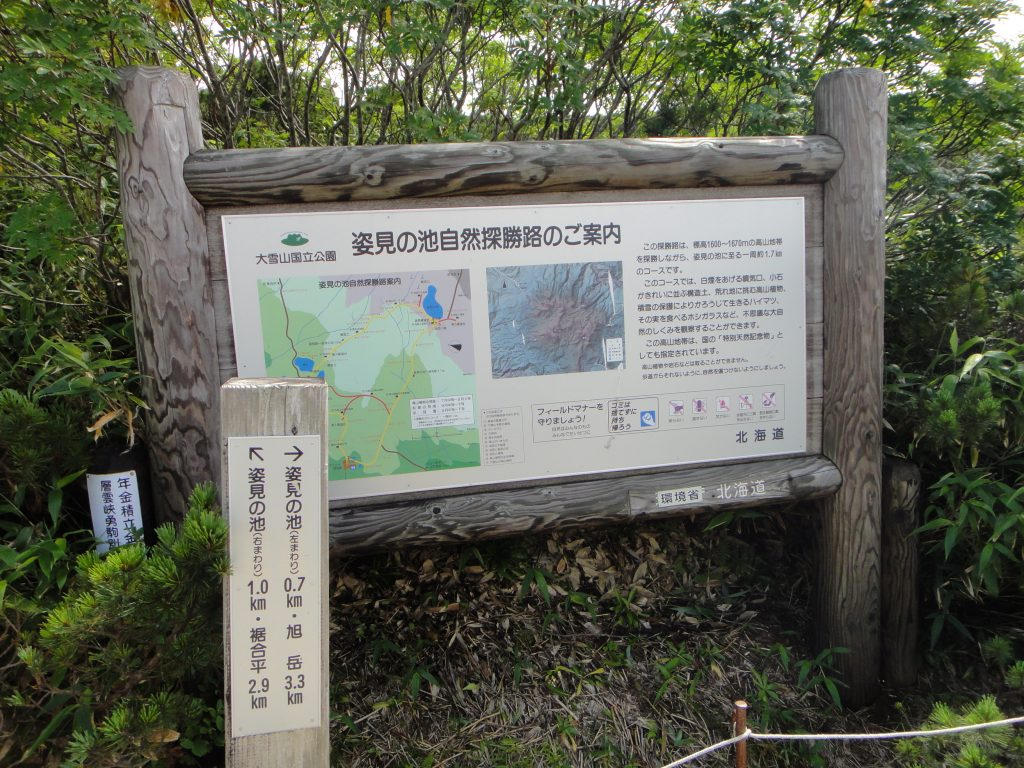 姿見の池自然探勝路のご案内