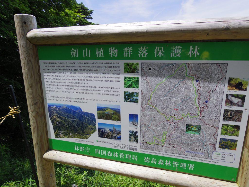 剣山植物群落保護林