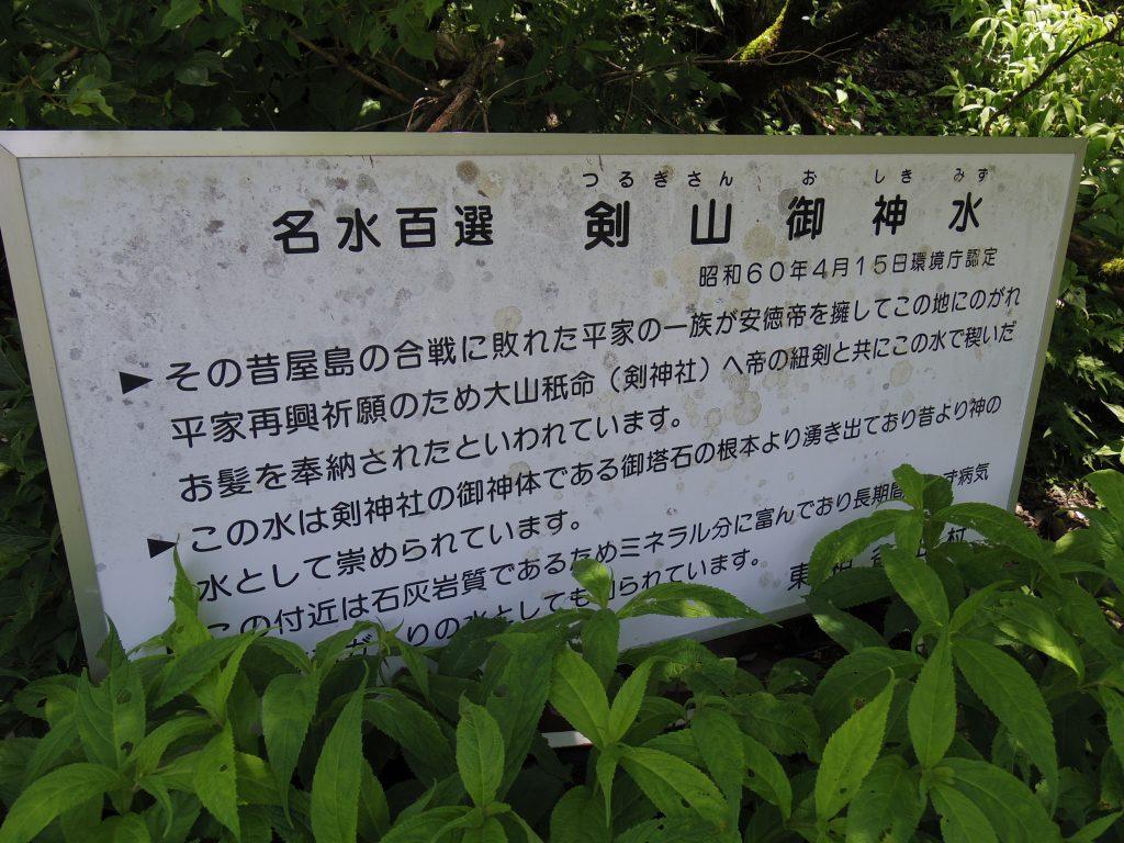 名水百選剣山御神水
