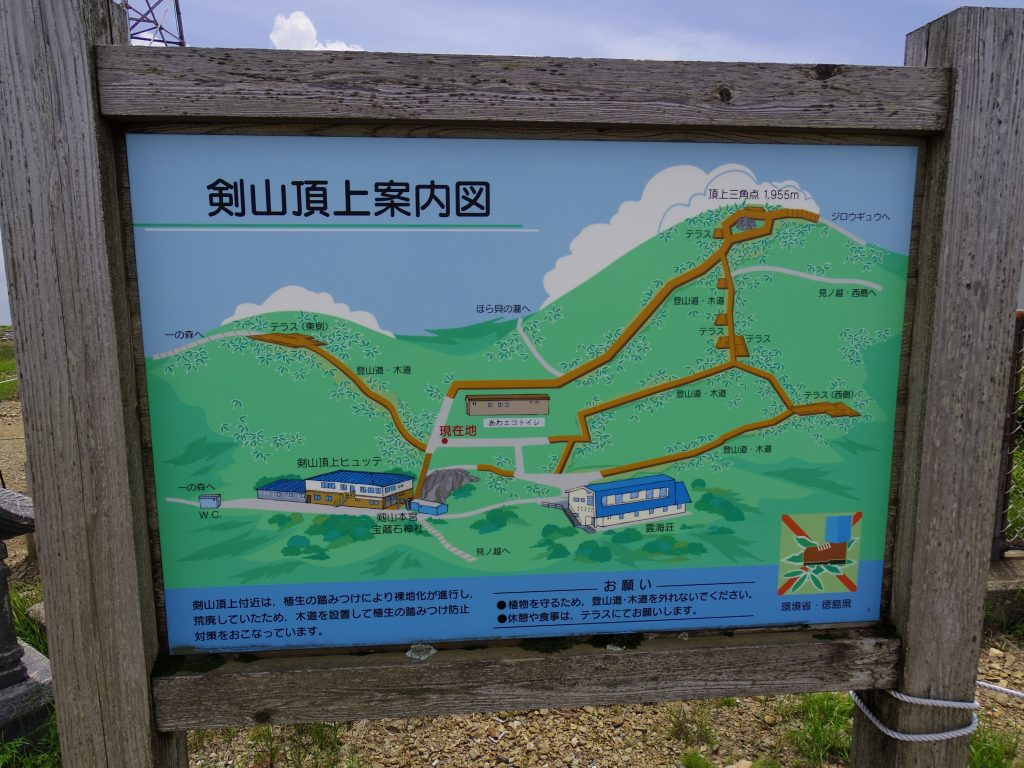 剣山頂上案内図