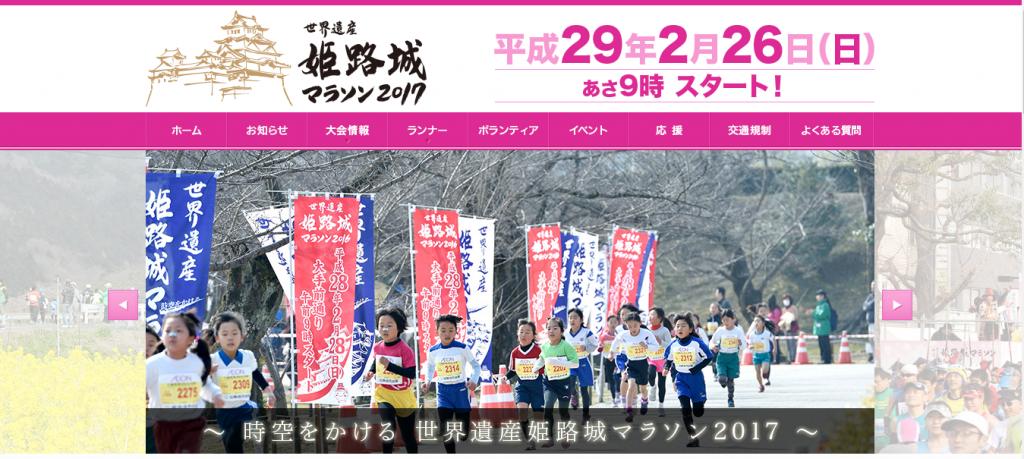 世界遺産姫路城マラソン2017