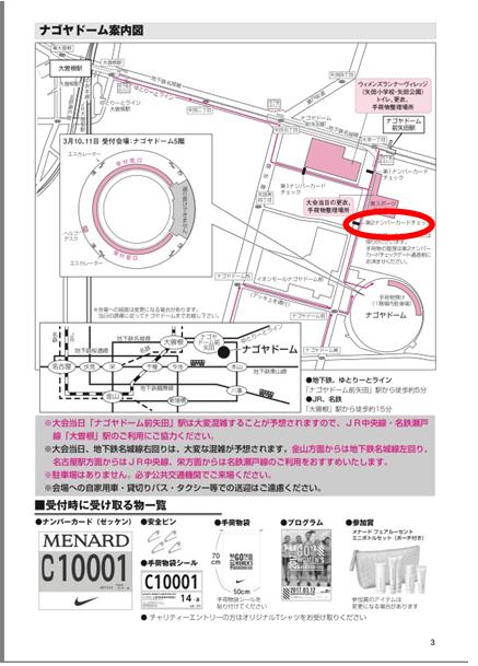 名古屋ドーム案内図