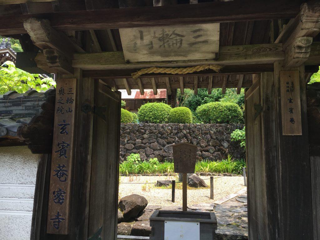 玄賓庵の門