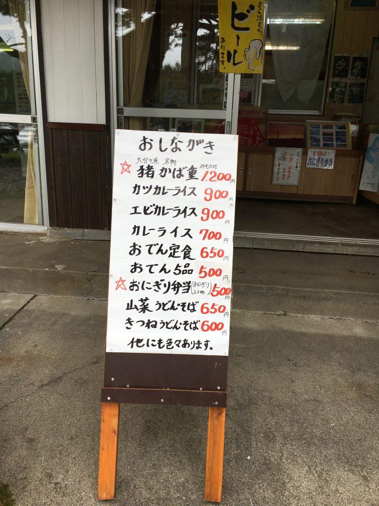 大台ケ原ビジターセンターの食堂