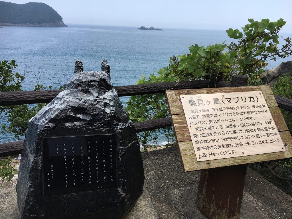 魔見ヶ島(マブリカ)