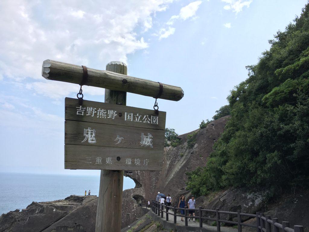 吉野熊野国立公園鬼ヶ城
