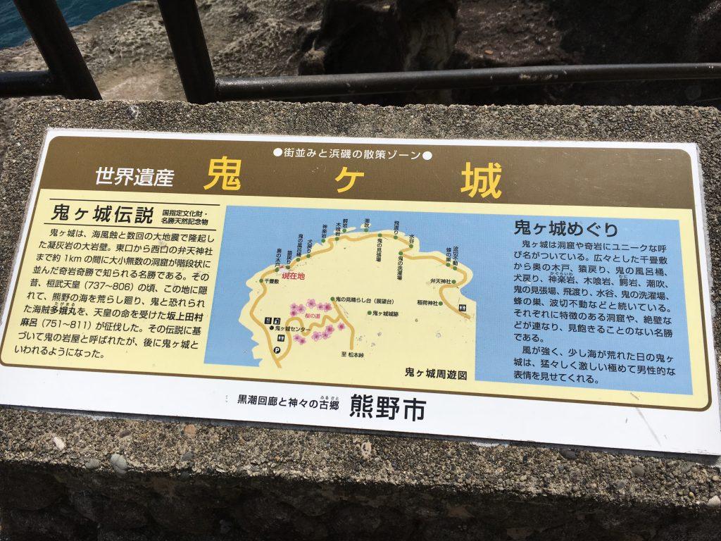 鬼ヶ城散策ゾーンの案内板