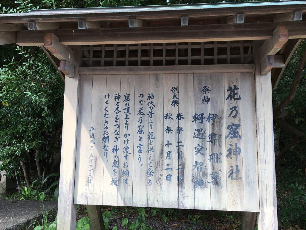 花の窟神社の案内板