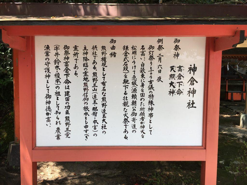 神倉神社の御祭神