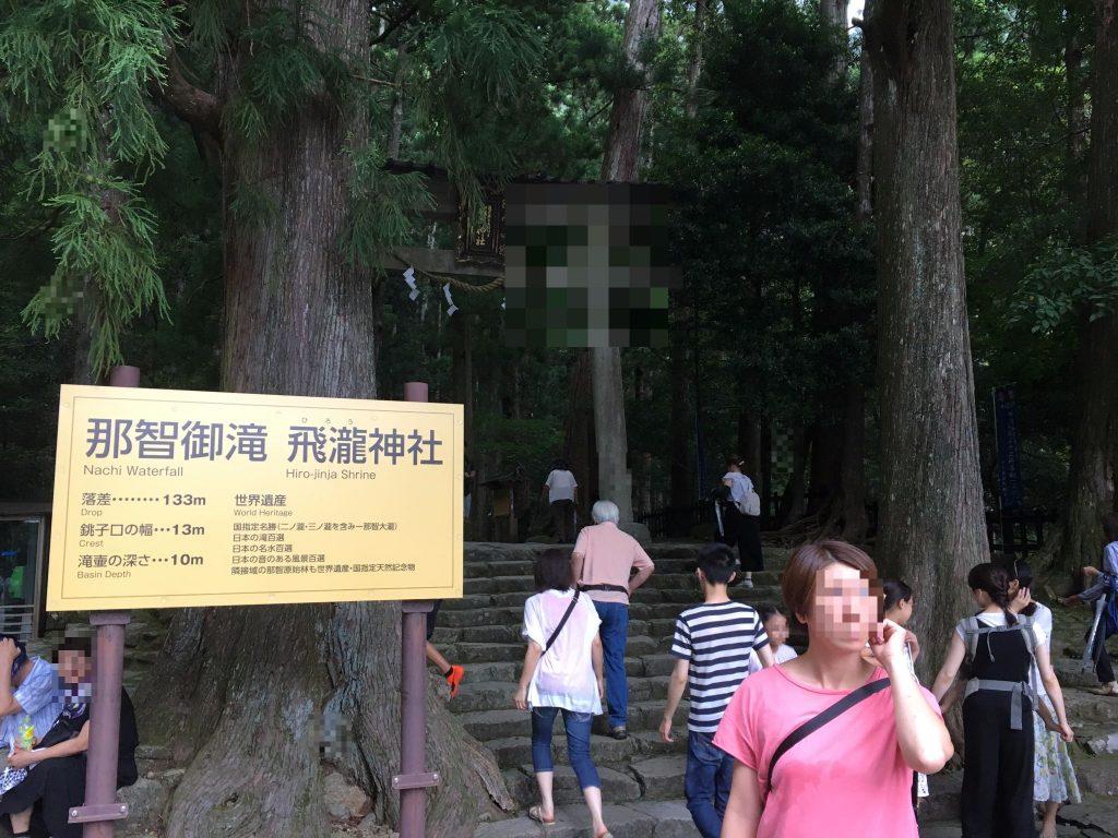 那智の滝飛竜神社