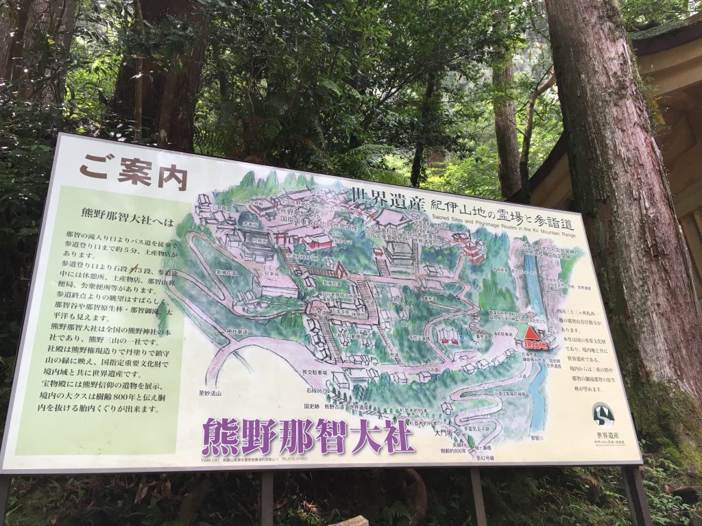 熊野那智大社の案内看板