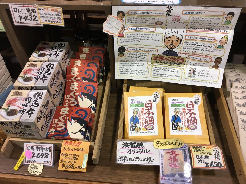 浜福鶴のオリジナル商品・お土産