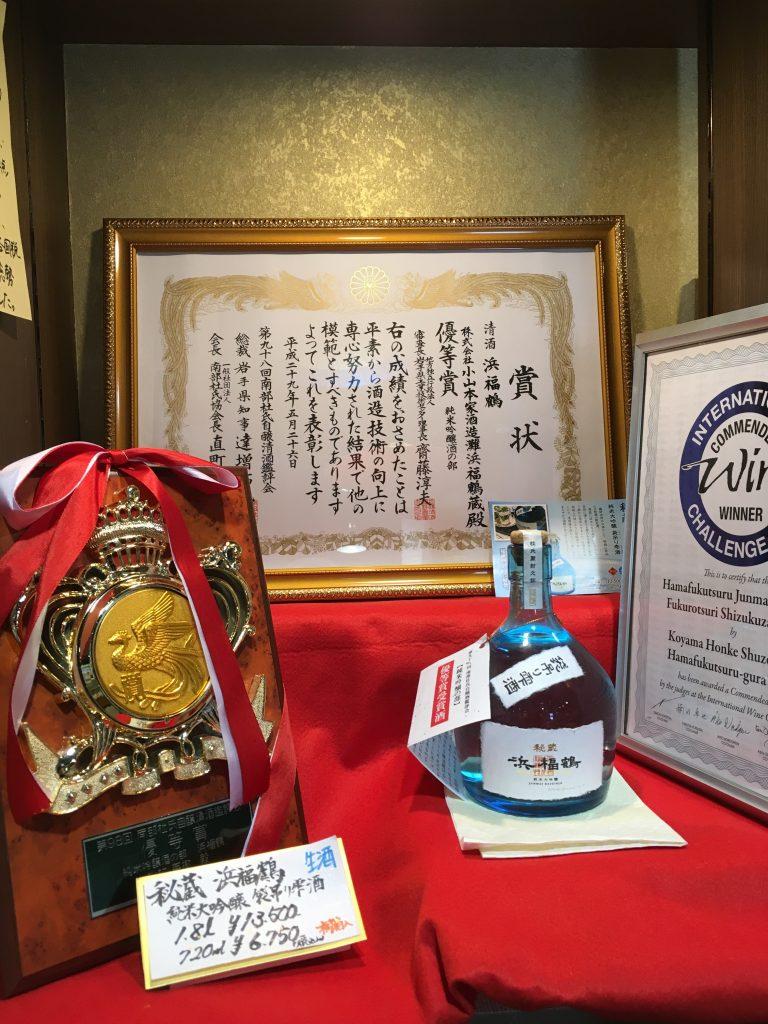 南部杜氏自醸清酒鑑評会 優秀賞受賞 表彰状