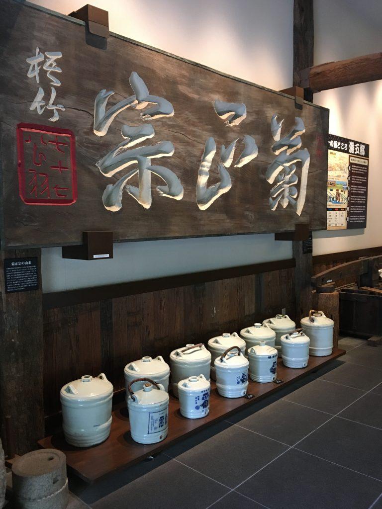 菊正宗の国指定重要有形民俗文化財