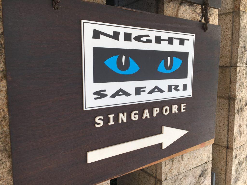 シンガポールナイトサファリ