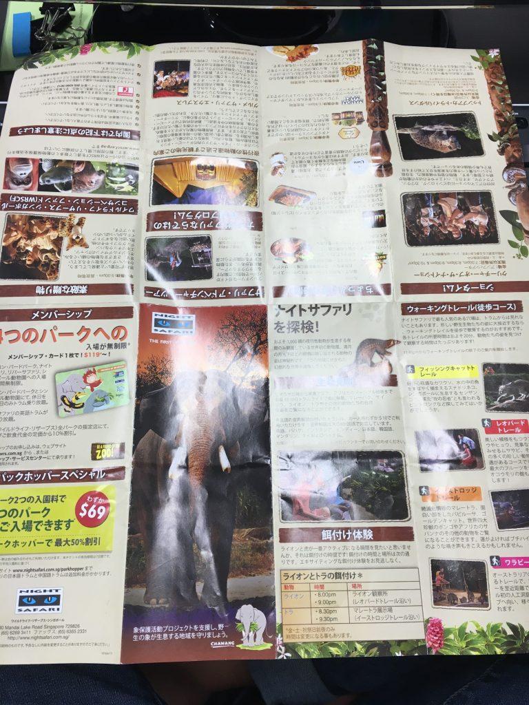 ナイトサファリ園内図日本語案内