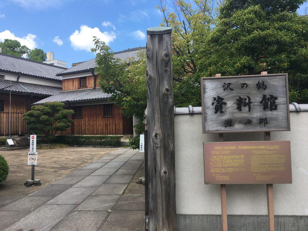 沢の鶴資料館の看板