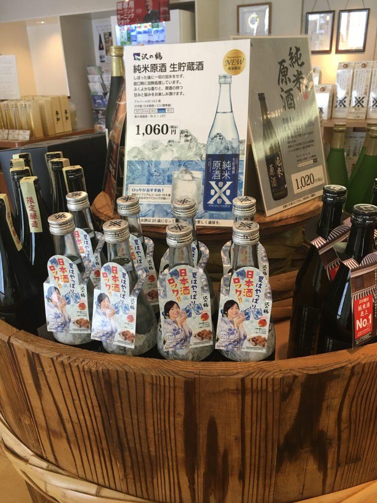 沢の鶴純米原酒生貯蔵酒