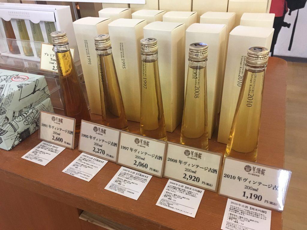 沢の鶴のヴィンテージ古酒