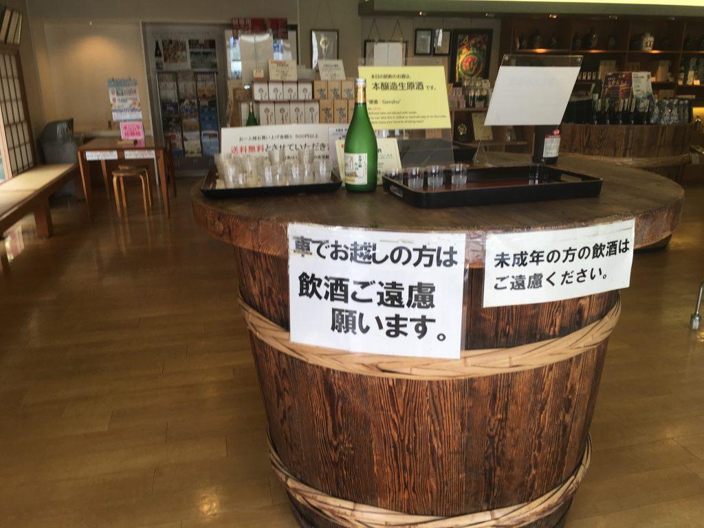 沢の鶴試飲コーナー
