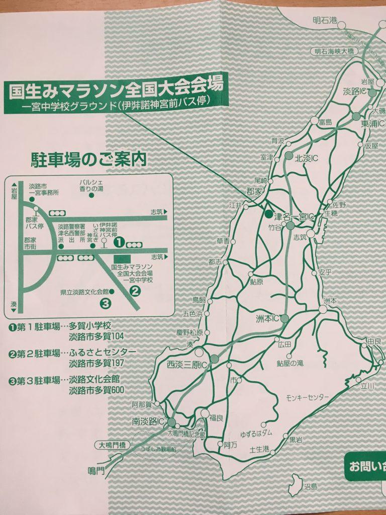 国生みマラソン全国大会会場案内図