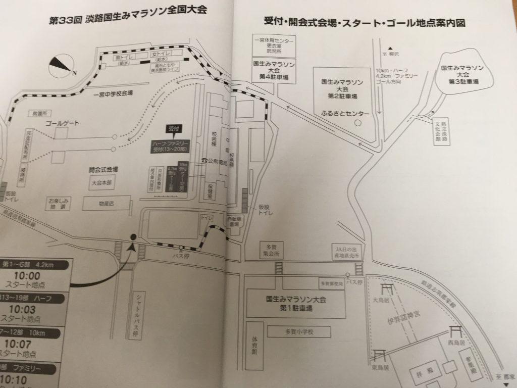 受付・開会式会場・スタート・ゴール地点案内図