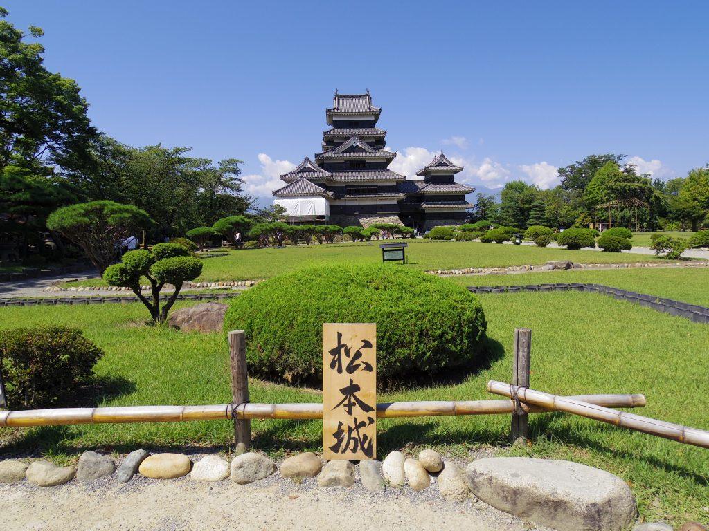 松本城と松本城の看板