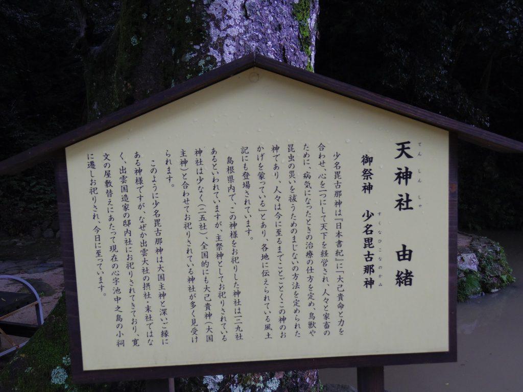 天神社由緒