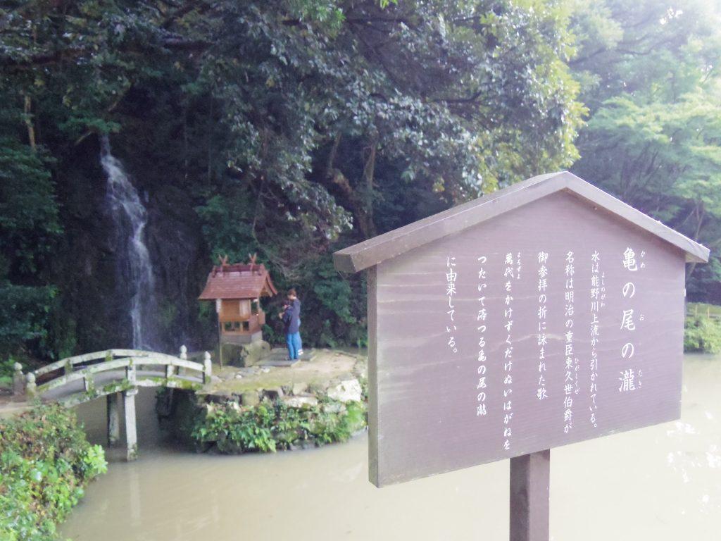 亀の尾の滝その2