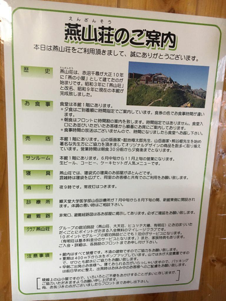燕山荘の御案内