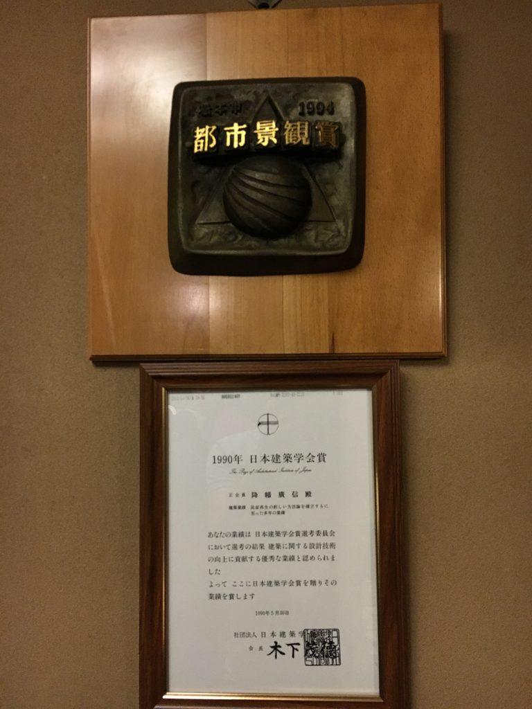 日本建築学会賞