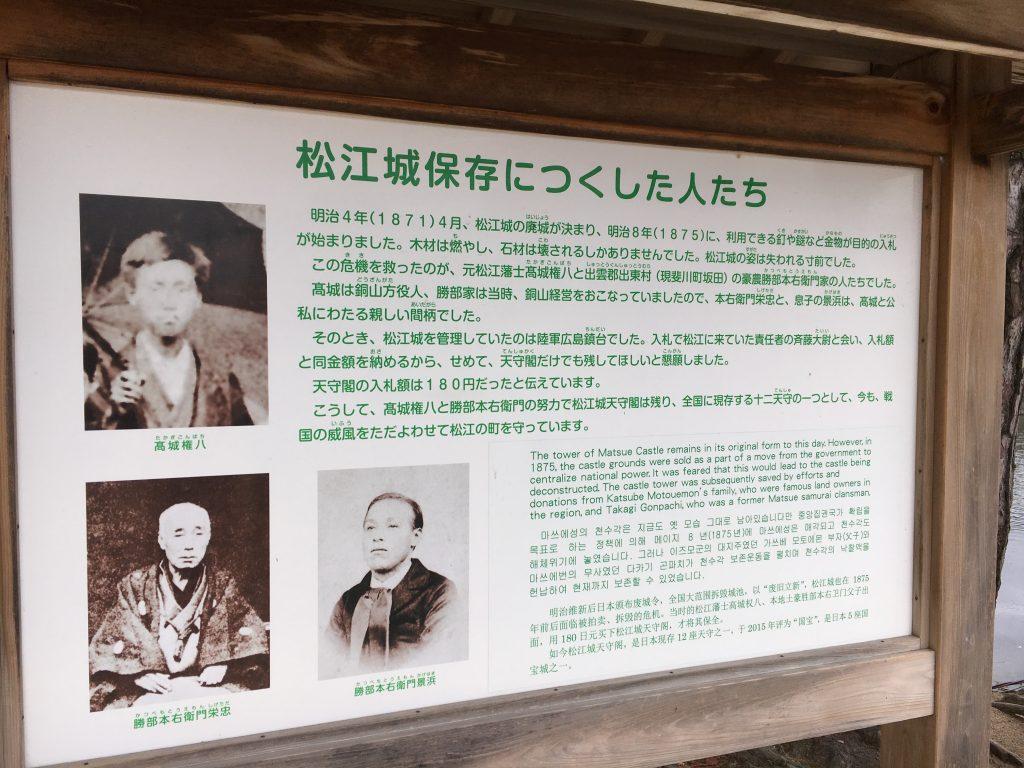 松江城保存につくした人たち