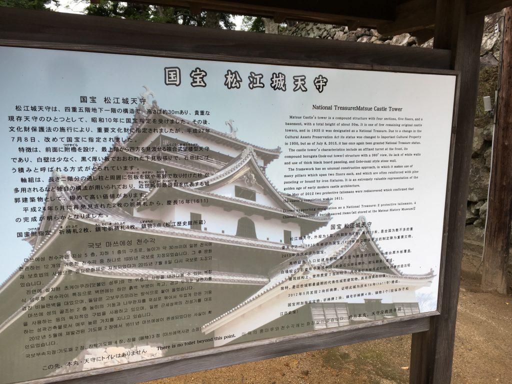 国宝 松江城天守