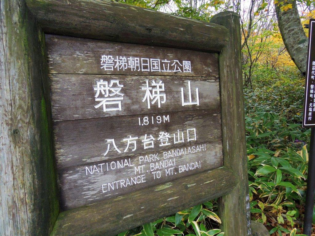 八方台登山口入口