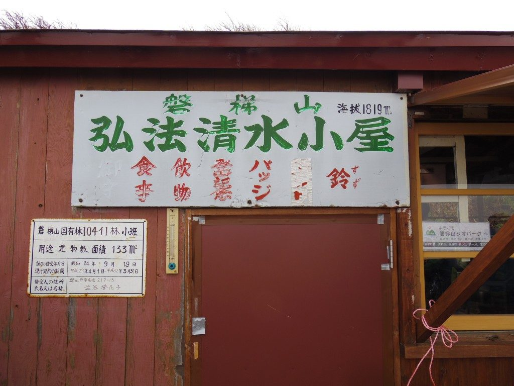 弘法清水小屋の看板