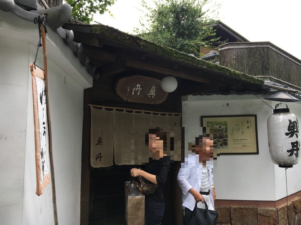 奥丹の玄関