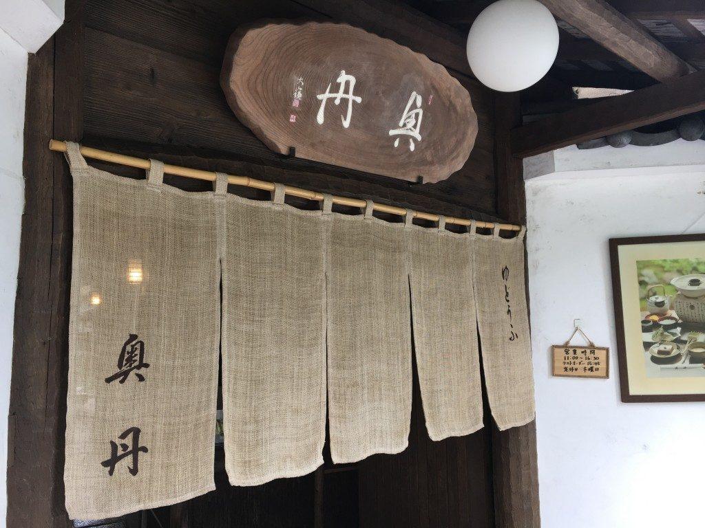奥丹の玄関と暖簾