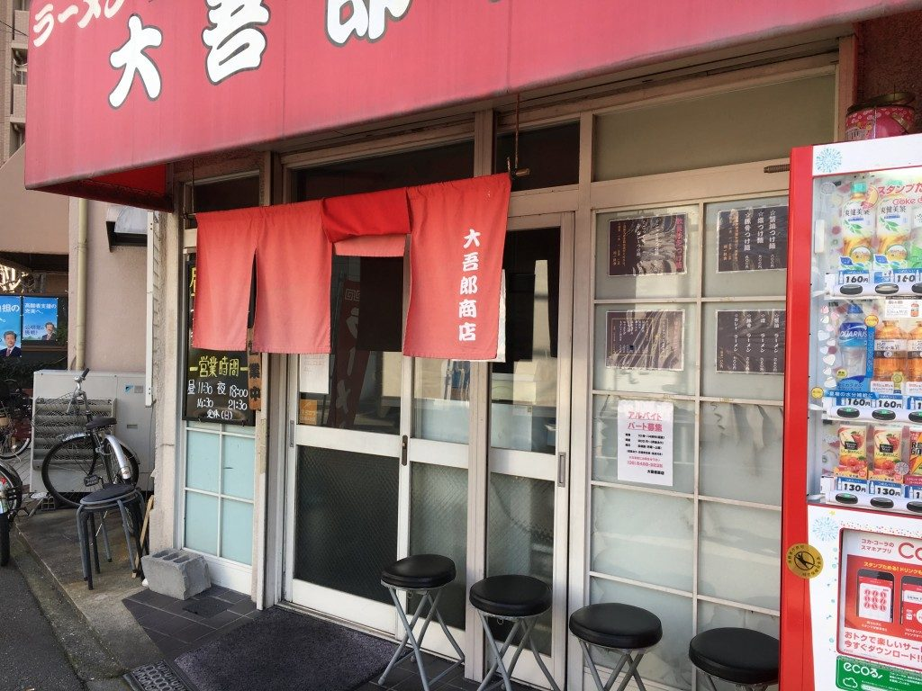 大五郎商店