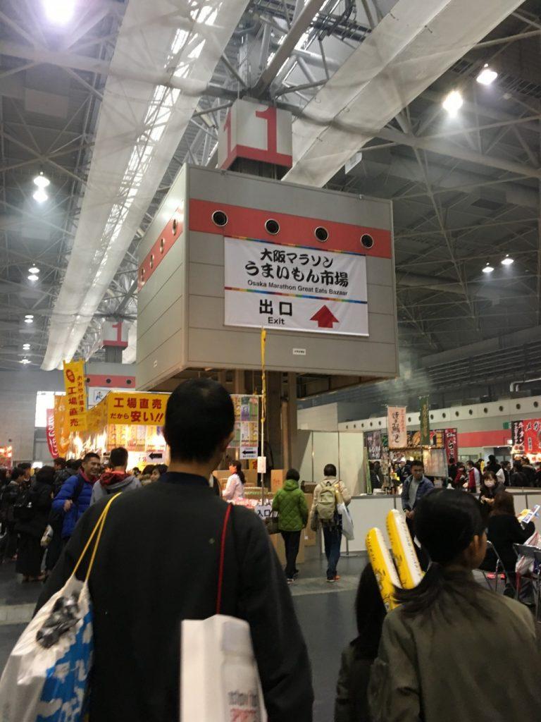 大阪マラソンうまいもん市場